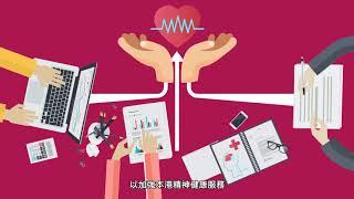Download 青年委員自薦計劃 - 精神健康諮詢委員會 Video