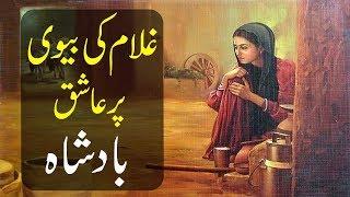 Download Ghulam ki Biwi aur Badshah   Sabaq Amoz Kahaniyan in Urdu   Stories in urdu - Hindi Video