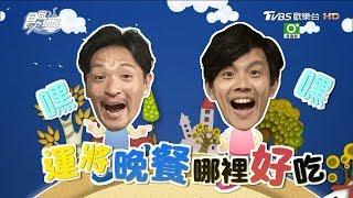Download 食尚玩家【全台】阿翔帶夢多尋找最狂運將美食!(完整版) Video