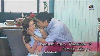 Download เพลิงบุญ (Plerng Boon) ป้อง เบลล่า & แก๊งค์ออฟฟิศสุดฮาของพิมาลา Video
