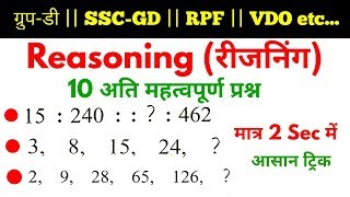 Download Reasoning Tricks in hindi For - GROUP D, SSC GD, RPF, VDO, UP POLICE & ALL OTHER EXAMS Video