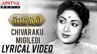 Download Chivaraku Migiledi Lyrical | Mahanati Songs | Keerthy Suresh | Dulquer Salmaan | Nag Ashwin Video