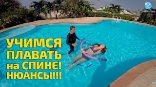 Download Плавание на спине: чему учиться в первую очередь! Video
