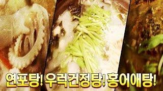Download 남도탕요리3총사, 탕탕탕[전국시대 목포] Video