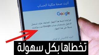 Download تخطي حماية جوجل بعد الفورمات FRP Bypass بكل سهولة مع هذه الطريقة Video