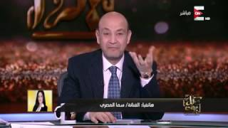 Download أول مداخلة هاتفية لـ ″سما المصري″ ترد على خبر تقديمها برنامج ديني في رمضان .. والرد مفاجأة Video