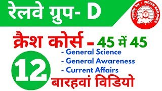 Download Railway Group D क्रैश कोर्स - 12th video | General Science, General awareness and Current Affairs Video