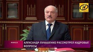 Download Александр Лукашенко рассмотрел кадровые вопросы Video