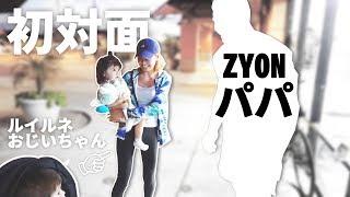 Download 【初対面】ルイルネ初めておじいちゃんに会ってみたら....www in アメリカ!!!!!!!!! Video