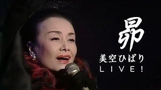 Download 美空ひばり - 昴(すばる) LIVE (中/日歌詞字幕) Video