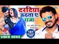 Download दरदिया उठता ए राजा - #Pramod Premi Yadav का NEW सुपरहिट #Video Song - Dardiya Uthata Ae Raja Video