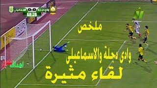 Download ملخص مباراة الإسماعيلي و وادي دجلة اليوم 0 - 0 فرص بالجملة 25-5-2017 Video