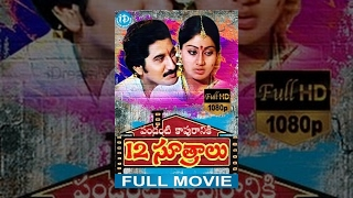 Download Pandanti Kapuraniki 12 Sutralu Full Movie | Suman, Vijayashanti | Raaja Chandra | Satyam Video