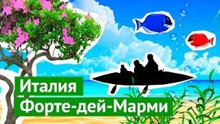 Download Гетто для русских олигархов Форте-дей-Марми Video