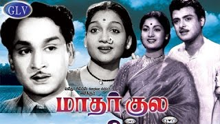 Download Mathar Kula Manickam | Tamil Old super hit Family movie | Gemini Ganesan,Anjali Devi,A. Nageswara Video