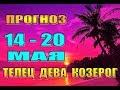 Download Таро прогноз (гороскоп) с 14 по 20 мая ТЕЛЕЦ, ДЕВА, КОЗЕРОГ Video