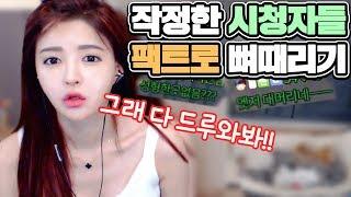 Download 엣지☆ 오늘따라 팩폭이 심한데? 다 상대해주지.. 드루와!!!! Video