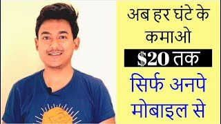 Download Earn Upto $20 Per Hour Easy Work Using Your Mobile Phone Video