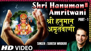 Download SHRI HANUMAN AMRITWANI I HD VIDEO I Part 1 by SURESH WADKAR I T-Series Bhakti Sagar Video