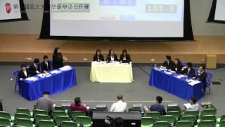 Download 第七届亚太大专华语辩论公开赛 - 26 - 半决赛E2 马来亚大学对中国政法大学 Video