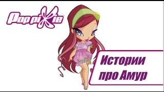 Download Волшебные ПопПикси - Истории про Амур (Cборник 3) | Мультфильм про фей, эльфов, волшебный мир Video