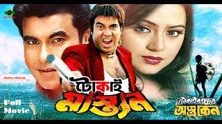 Download Bangla Hit Movie   টোকাইর হাতে অস্ত্র কেন   Manna   Nodi   Aliraj   Kabila   Tokair hate osro keno Video