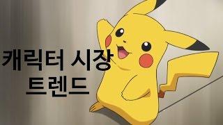 Download [SBS CNBC] SCG 고영 대표에게 배우는 캐릭터 시장 트렌드 / 캐릭터 산업 / 캐릭터 사업 / 캐릭터 창업 Video