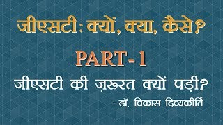Download GST Concept-1 (Hindi) - Why was GST required? By : Dr. Vikas Divyakirti Video