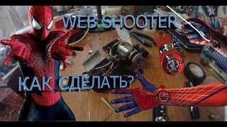Download WEB SHOOTER|КАК СДЕЛАТЬ?|HISTORY|История о веб шутере Video