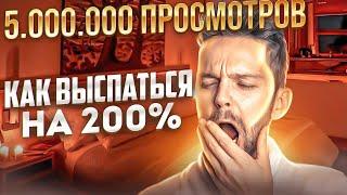 Download 8 способов быстро заснуть и хорошо выспаться за 6 часов - И навсегда избавиться от бессонницы Video