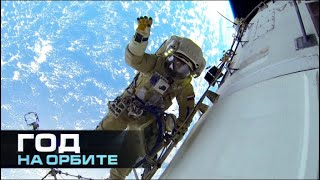 Download Год на орбите. Человек за бортом. Фильм 5 / A Year In Space. Man overboard Video