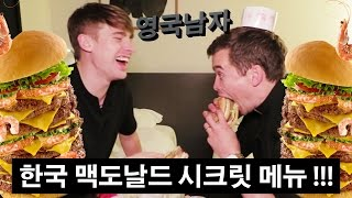 Download 영국에는 없는 한국 맥딜리버리에 감동 받은 영국 신부님!!! Video
