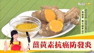 Download 薑黃素抗癌防發炎「薑黃粉」成養生新寵!這樣吃加強薑黃吸收率 健康2.0 Video