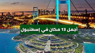 Download أجمل 13 مكان في إسطنبول على الإطلاق - أماكن تستحق الزيارة 2018 HD Video