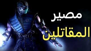 Download مصير شخصيات Mortal Kombat X واحتمالية ظهورهم في الجزء القادم Video