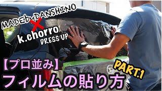 Download 【DIY】プロ並にスモークフィルムを貼る!! - k.chorroさんとコラボ - PART.1 リアガラス編 - 新型ミライース Video