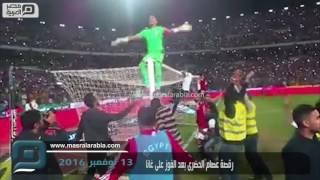Download مصر العربية | رقصة عصام الحضرى بعد الفوز على غانا Video