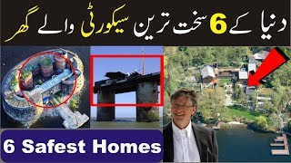 Download 6 Most Heavily Guarded Homes in the World Urdu/Hindi Video