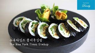 Download 뉴욕타임스에 소개된 생활의 달인 김밥만들기 ✿ Gimbap Introduced in The New York Times Video
