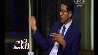 Download هنا العاصمة | هيثم الحريري: مقترح منح الجنسية مقابل الاستثمار ″فشل للحكومة″ Video