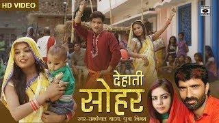 Download सुनकर खुश हो जाओगे - सोहर - Bhojpuri Sohar 2018. Video