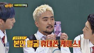 Download [유병재(Yoo Byung-jae) 얼굴] 빅뱅 이김! YG 폰케이스 중 최다 판매↗ 아는 형님(Knowing bros) 127회 Video