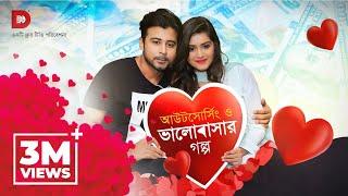 Download Outsourcing O Bhalobashar Golpo   Afran Nisho   Tanjin Tisha   Bangla Short film Video