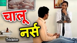 Download Chalu Nurse | बार बार देखो Entertainment Video