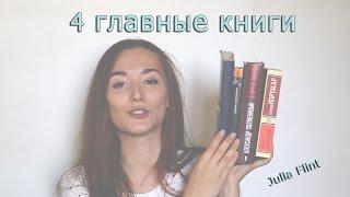 Download 100 книг буктьюба || Мои 4 книги || Кортасар, Остин, Солженицын, Киз Video