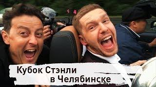 Download Кубок Стэнли и Евгений Кузнецов в Челябинске Video
