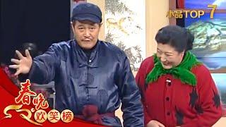 Download 1998年央视春节联欢晚会 小品《拜年》 赵本山|高秀敏等| CCTV春晚 Video