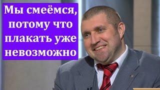 Download Дмитрий ПОТАПЕНКО - Как в России формируются цены Video