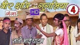 Download Bhojpuri Nautanki nach programme | वीर शात्री - गूगलीय (Part-4) | Bhojpuri Nautanki | Video