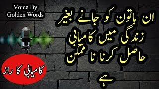 Download 26 Success quotes in Urdu and Hindi | Impossible to be success in life without follow these things. Video